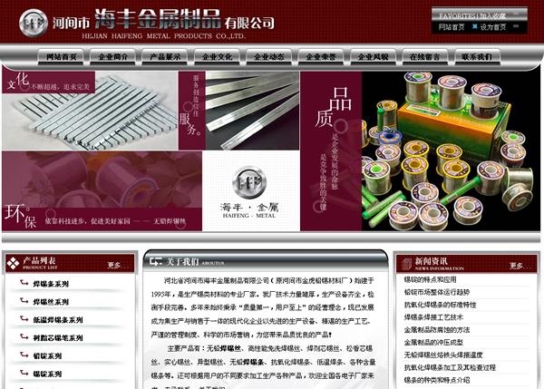 河北省海丰金属制品有限公司