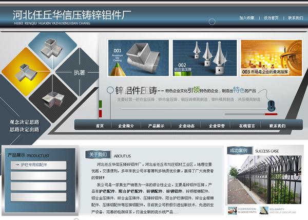 河北华信压铸锌铝件厂