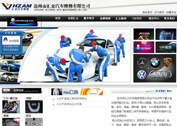 沧州市汇众汽车维修有限公司